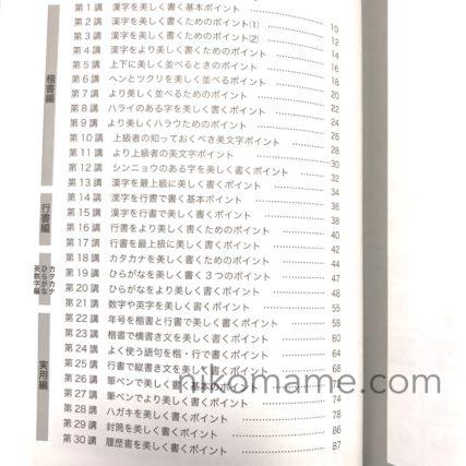 本気で綺麗な字になるための美文字練習帳の感想・レビュー・口コミ