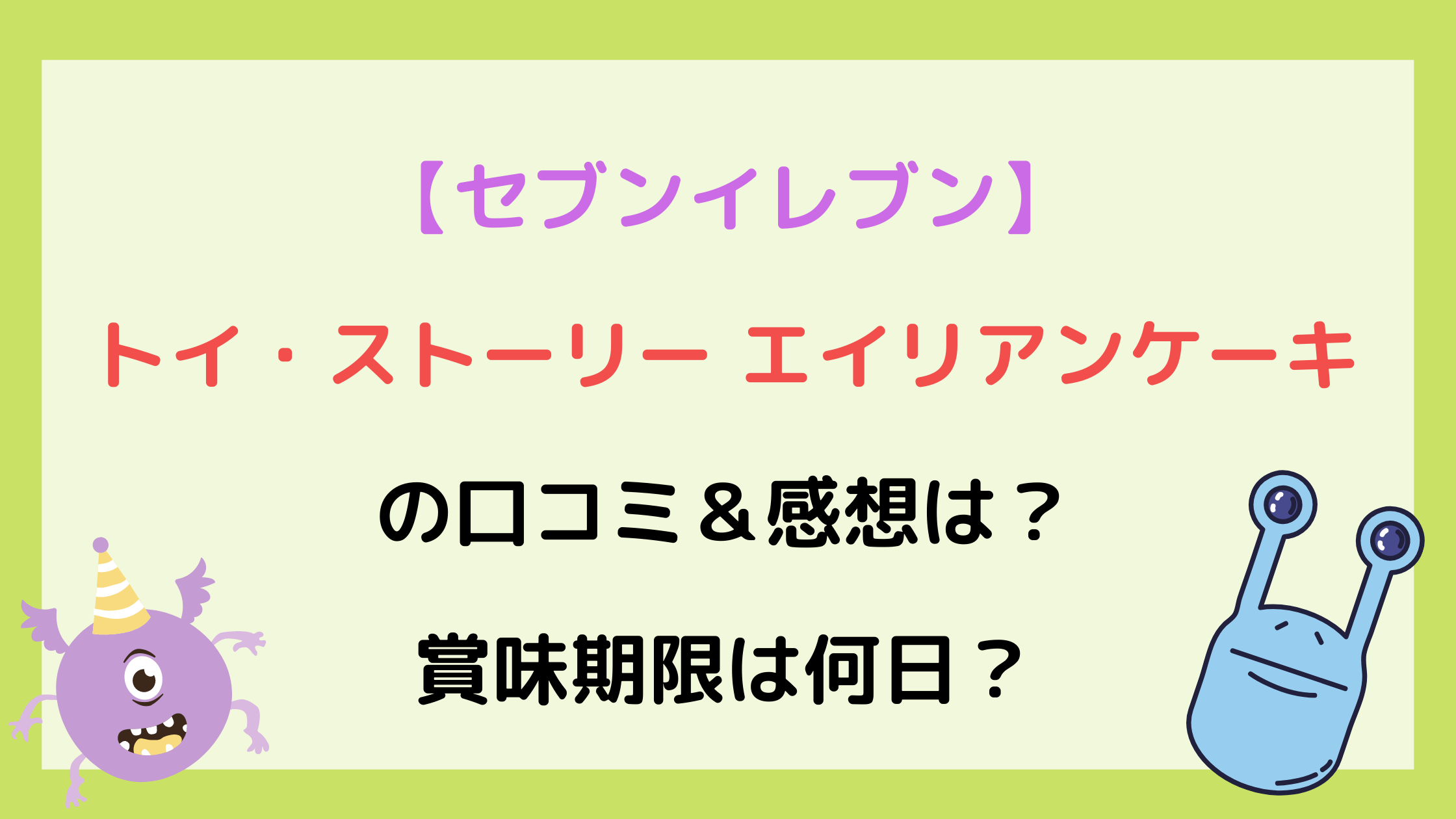 【セブン】エイリアンケーキの口コミ&感想は?賞味期限は何日?