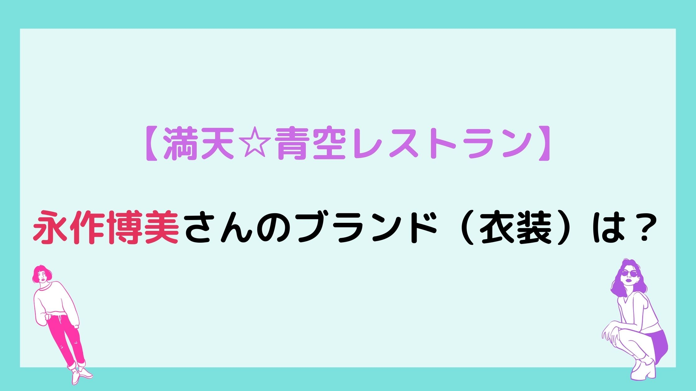 【満天青空レストラン】永作博美さんのブランド(衣装)は?