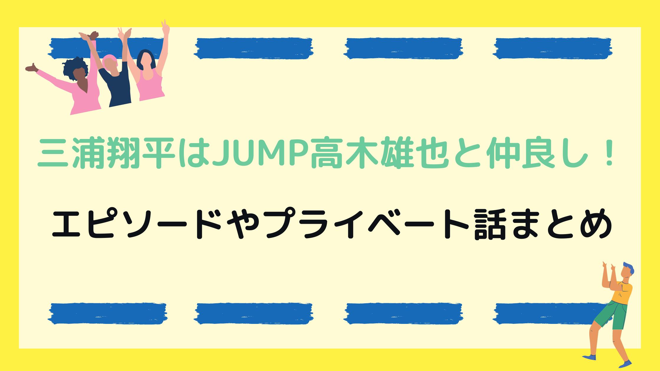 三浦翔平はJUMP高木雄也と仲良し!エピソードやプライベート話まとめ