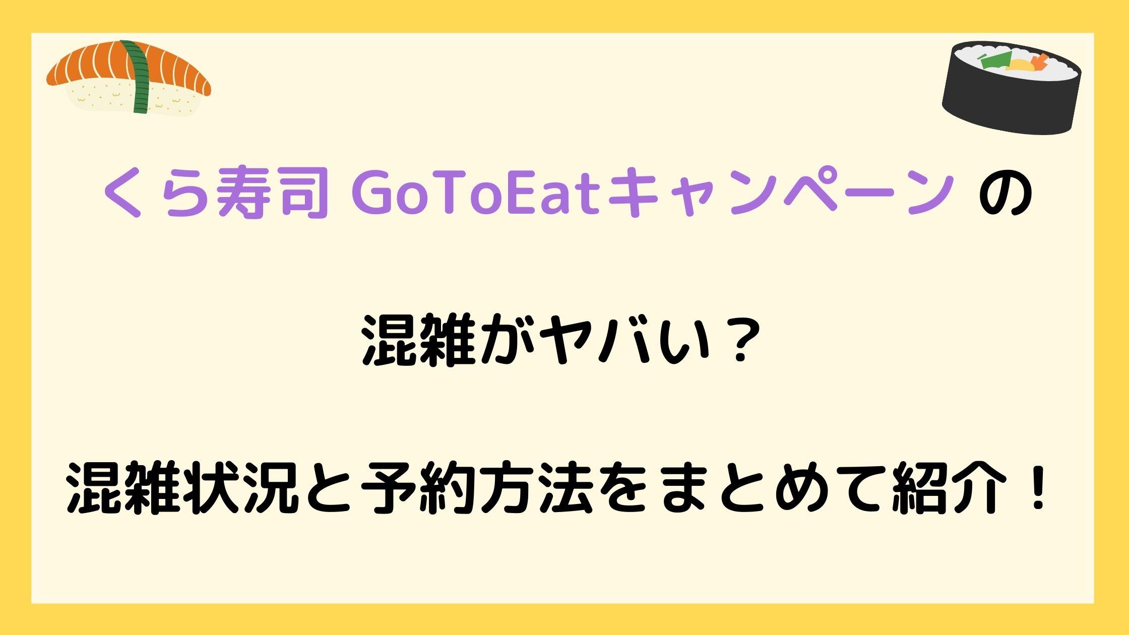 くら寿司GoToEatの混雑がヤバい?混雑状況と予約方法をまとめて紹介!