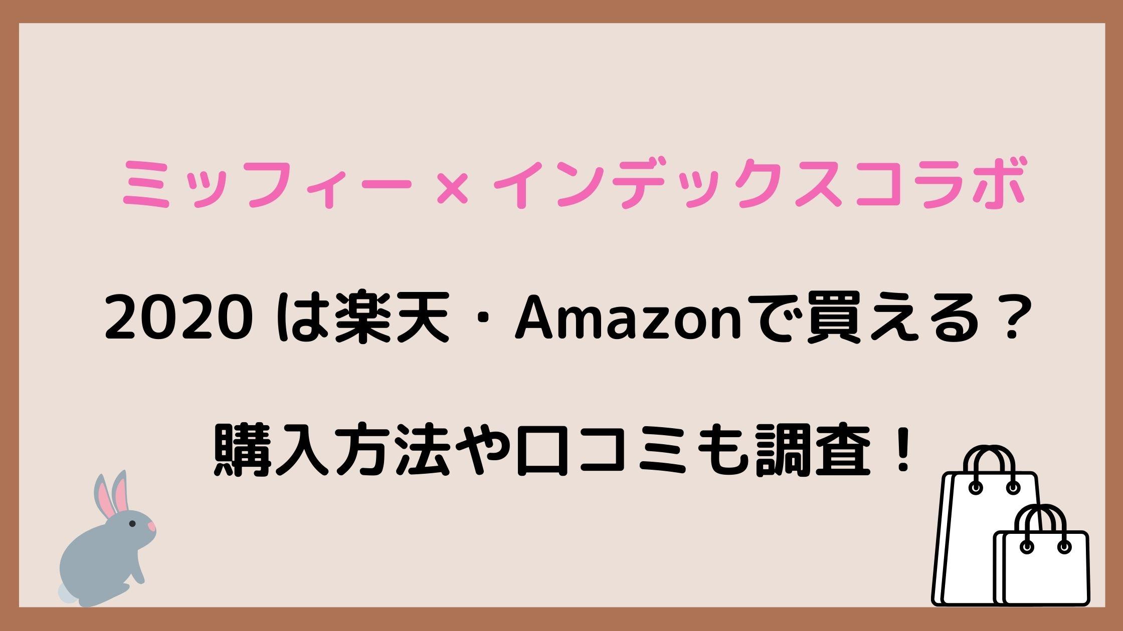 ミッフィー×インデックスコラボ2020は楽天・Amazonで買える?購入方法や口コミも調査!