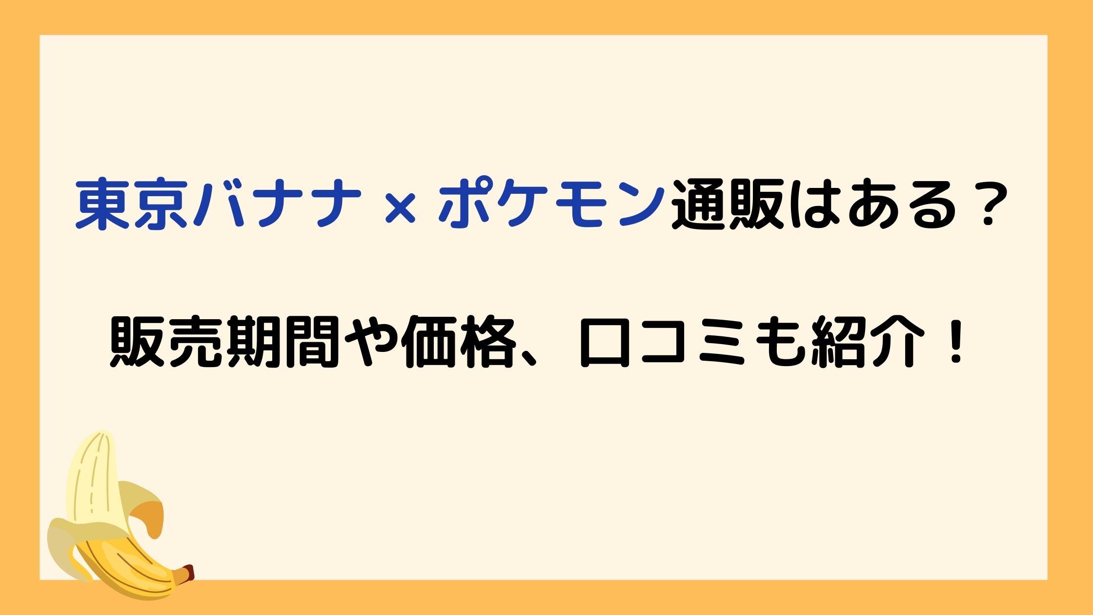 東京バナナポケモン通販はある?販売期間や価格、口コミも紹介!