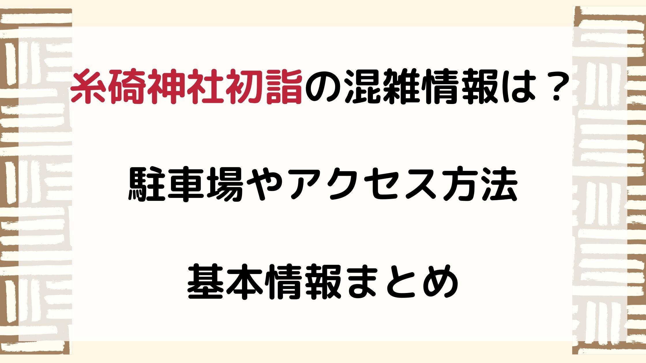 糸碕神社初詣2022の混雑情報は?駐車場やアクセス方法、基本情報まとめ