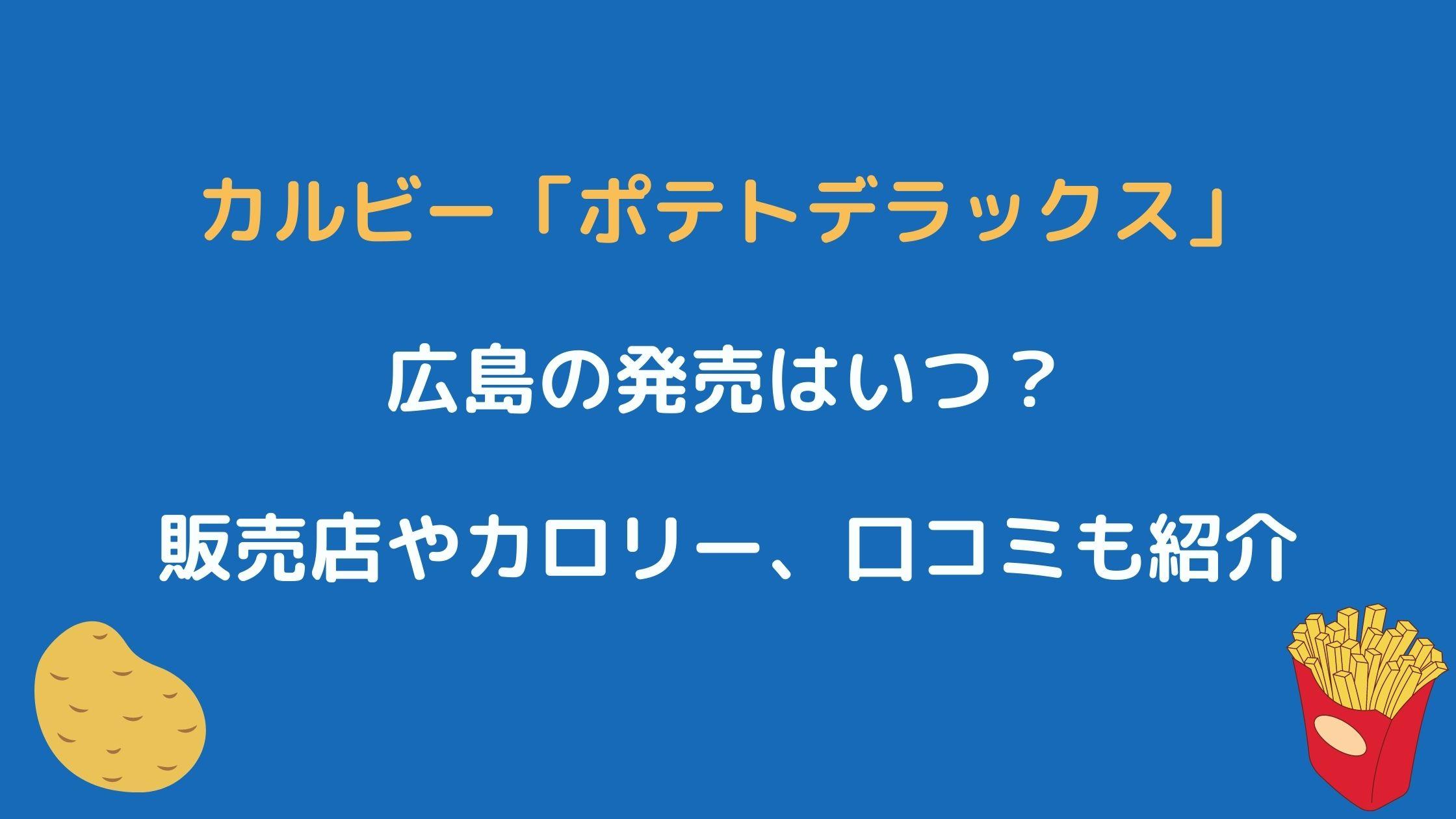 カルビーポテトデラックス広島の発売はいつ?販売店やカロリー、口コミも紹介