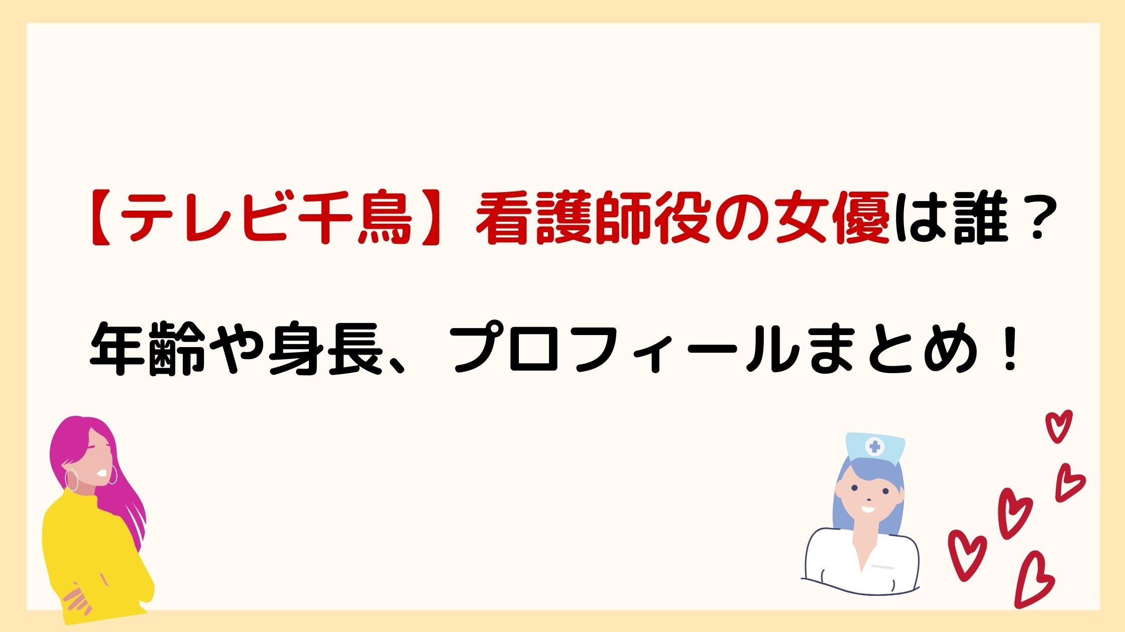 【テレビ千鳥】看護師役の女優は誰?年齢や身長、プロフィールまとめ