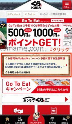 くら寿司gotoeatの混雑状況1
