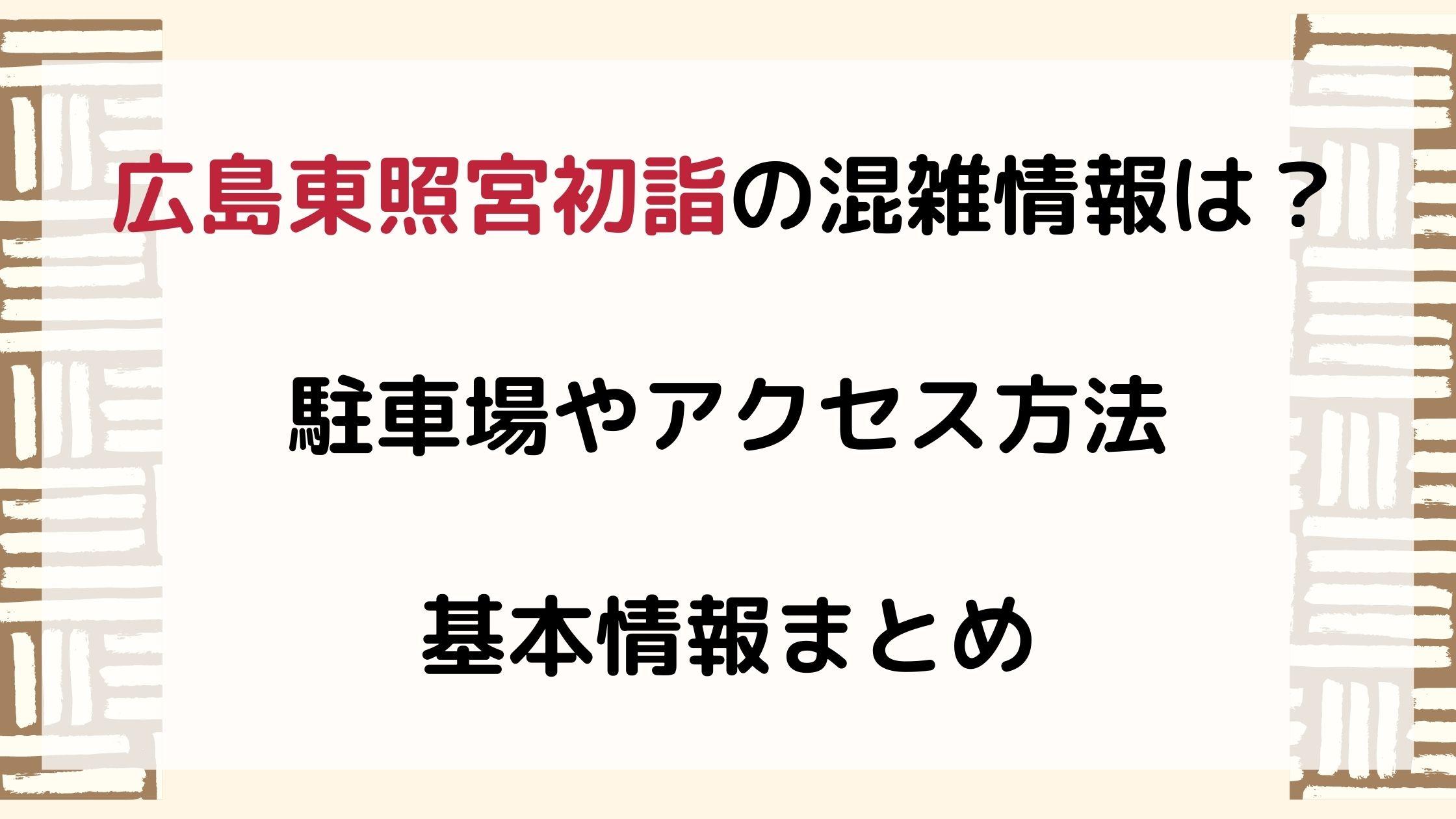 広島東照宮初詣