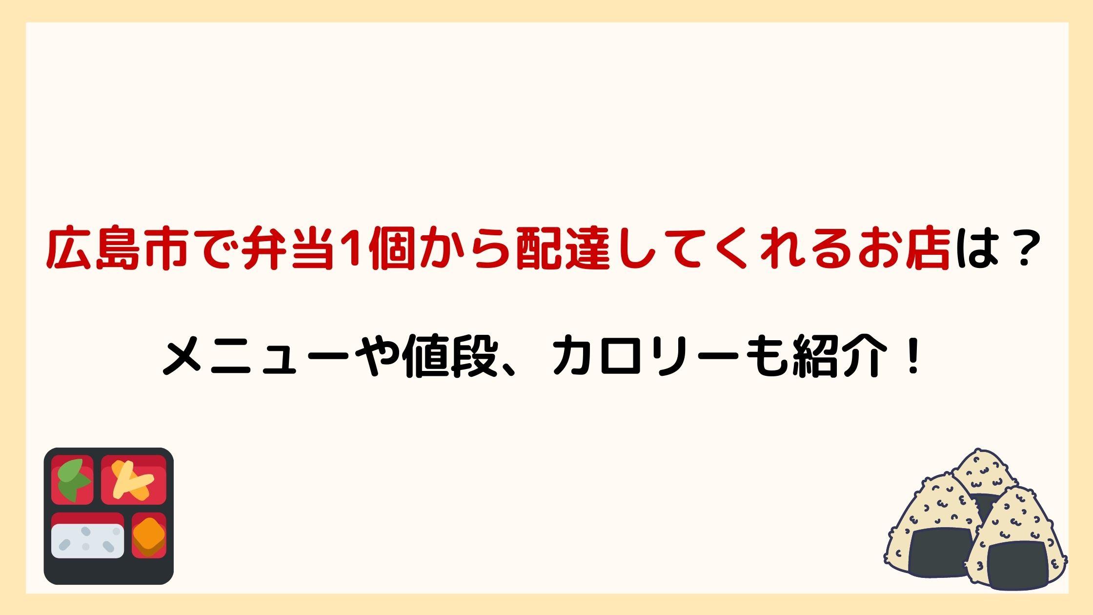 広島市で弁当1個から配達してくれるお店は?メニューや値段、カロリーも紹介!