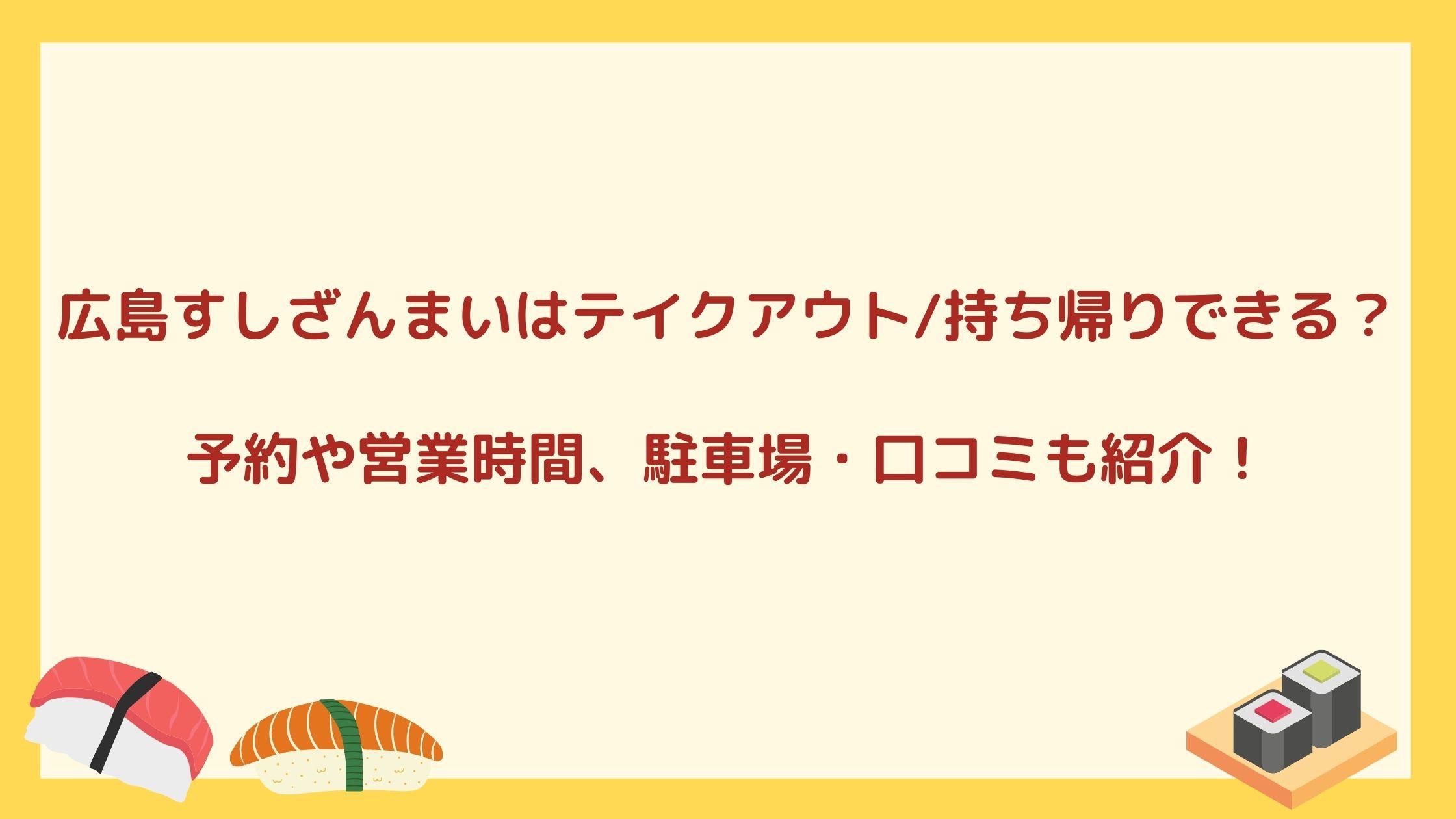 広島すしざんまいはテイクアウト/持ち帰りできる?予約や営業時間、駐車場や口コミも紹介!