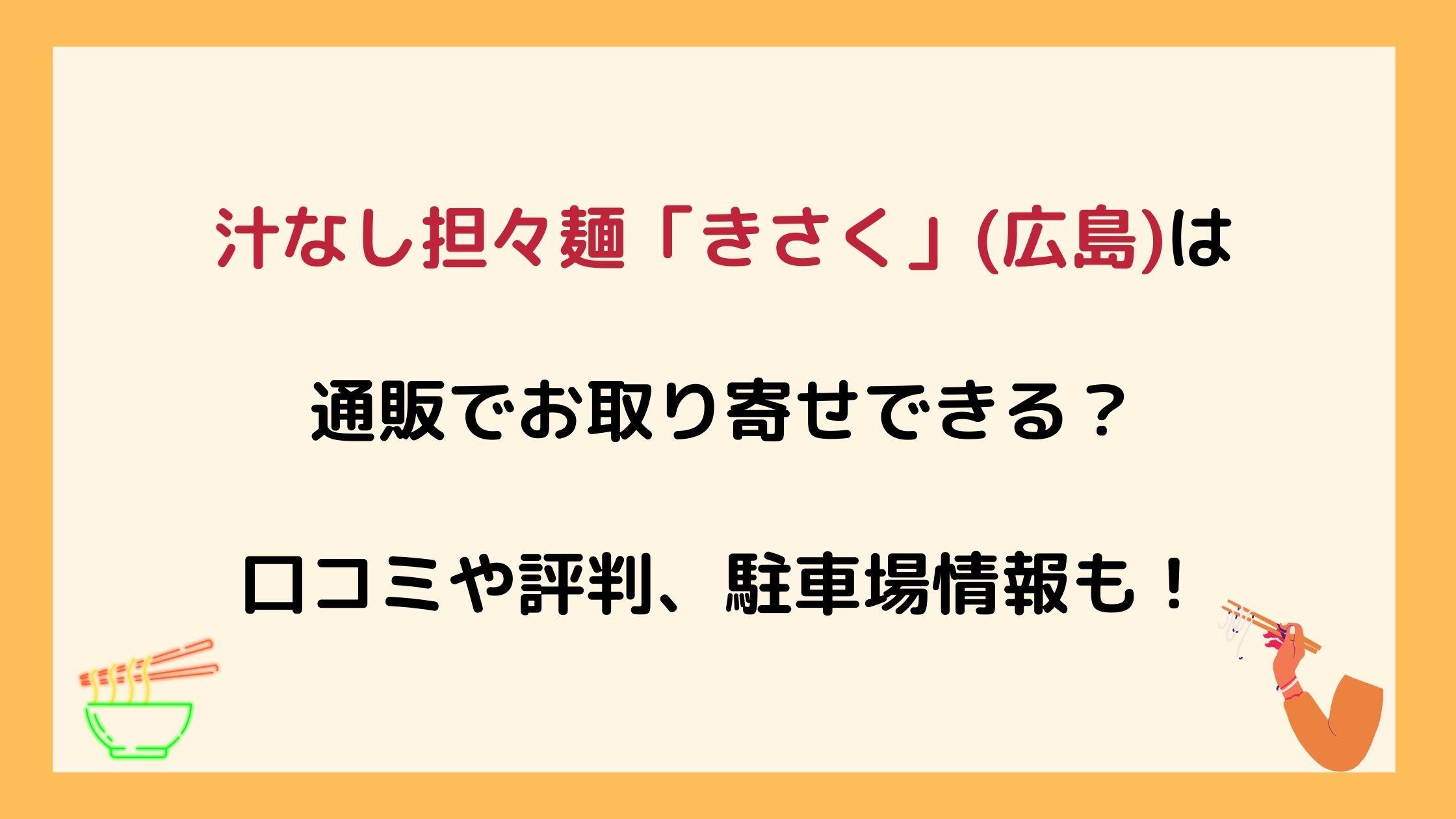 汁なし担々麺きさく(広島)は通販でお取り寄せできる?口コミや評判、駐車場情報も!