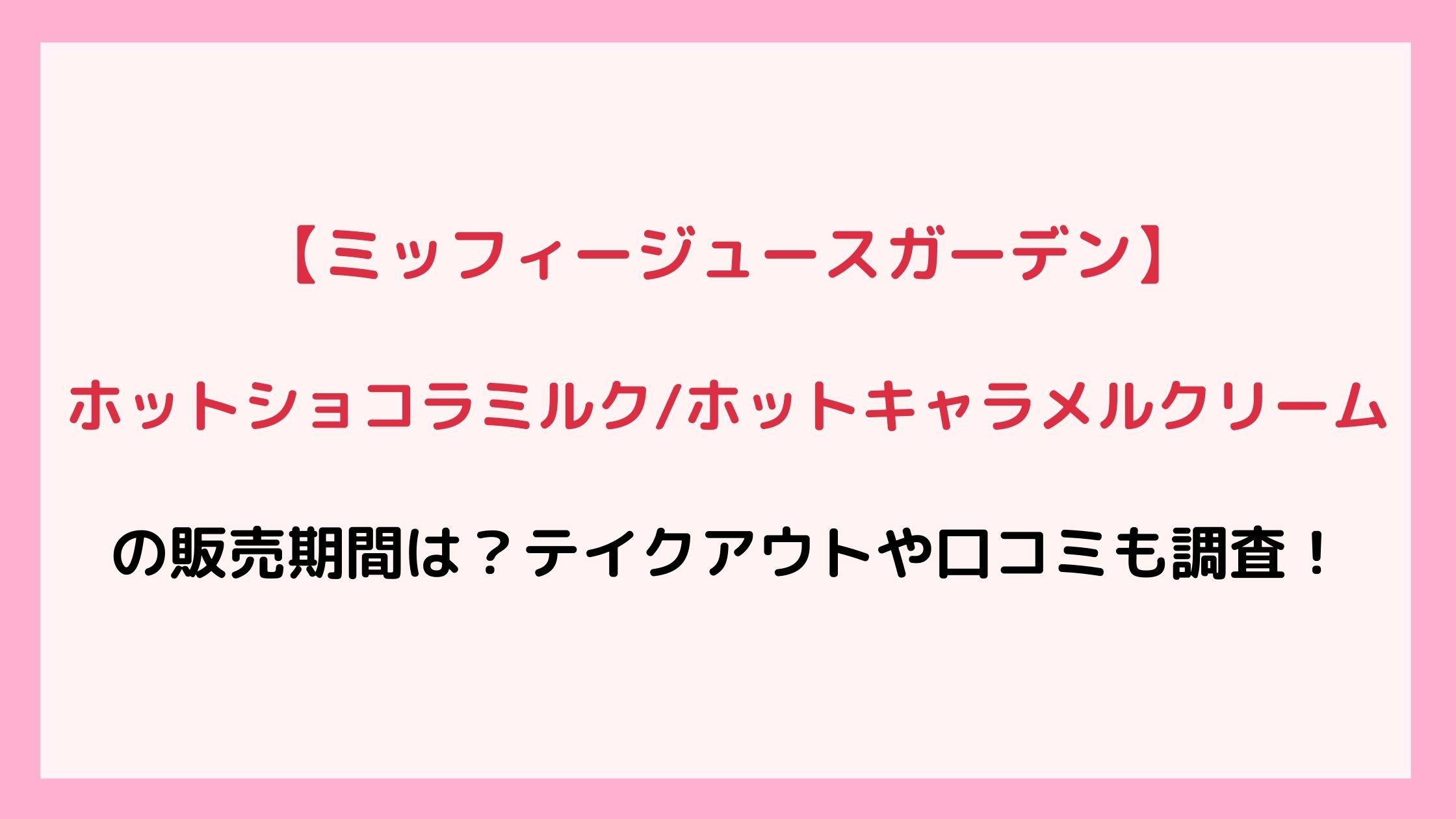 【ミッフィージュースガーデン】ショコラミルク/キャラメルクリームの販売期間は?テイクアウトや口コミも調査!