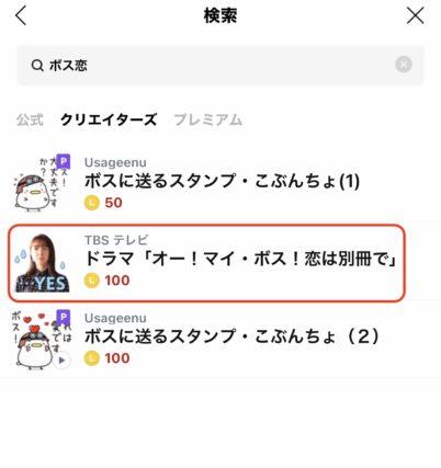 ボス恋スタンプ購入手順3
