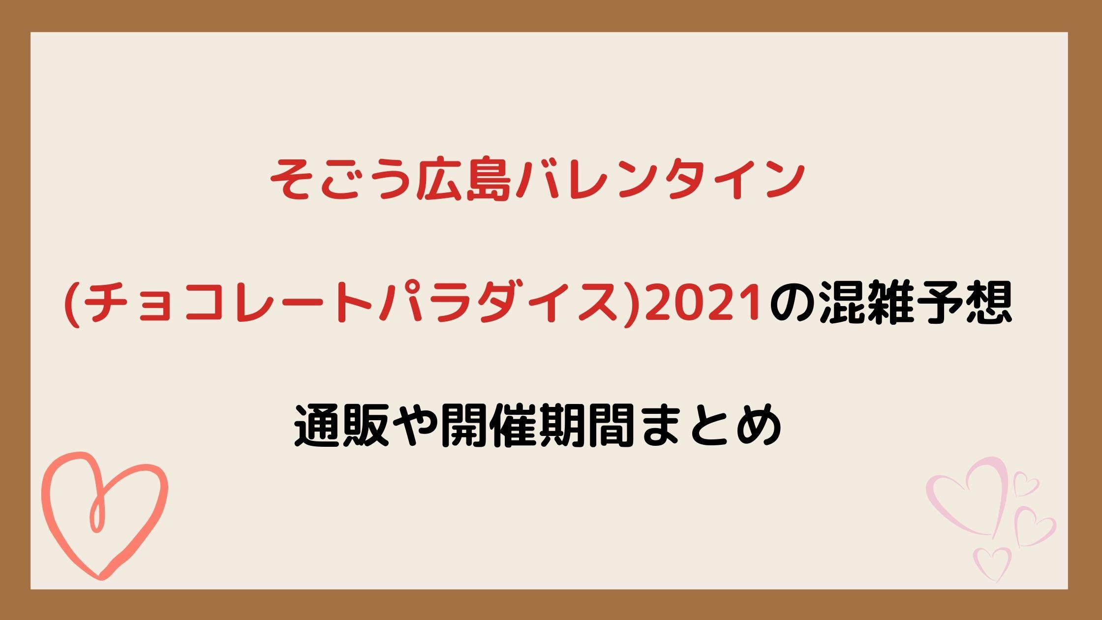 そごう広島バレンタイン(チョコレートパラダイス)2021混雑予想!通販や開催期間まとめ