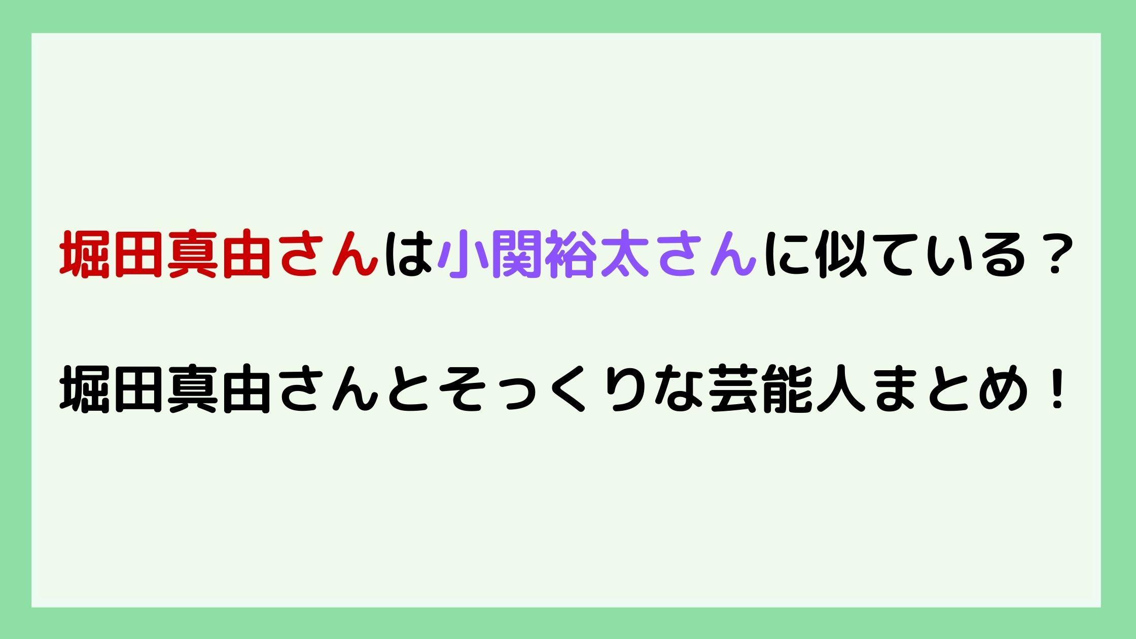 堀田真由は小関裕太に似ている?堀田真由とそっくりな芸能人まとめ!