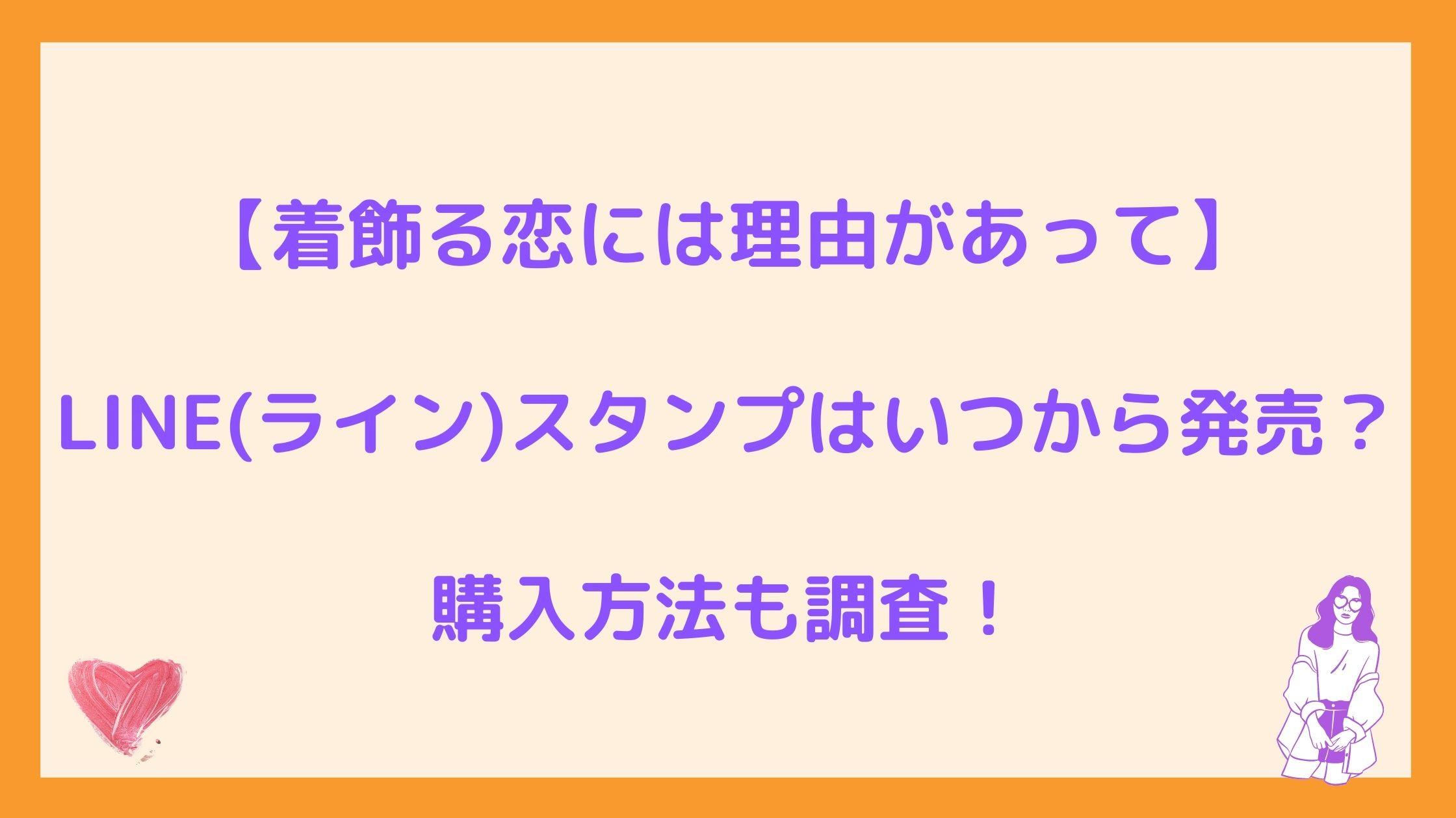 【着飾る恋には理由があって】LINE(ライン)スタンプはいつから発売?購入方法も調査!