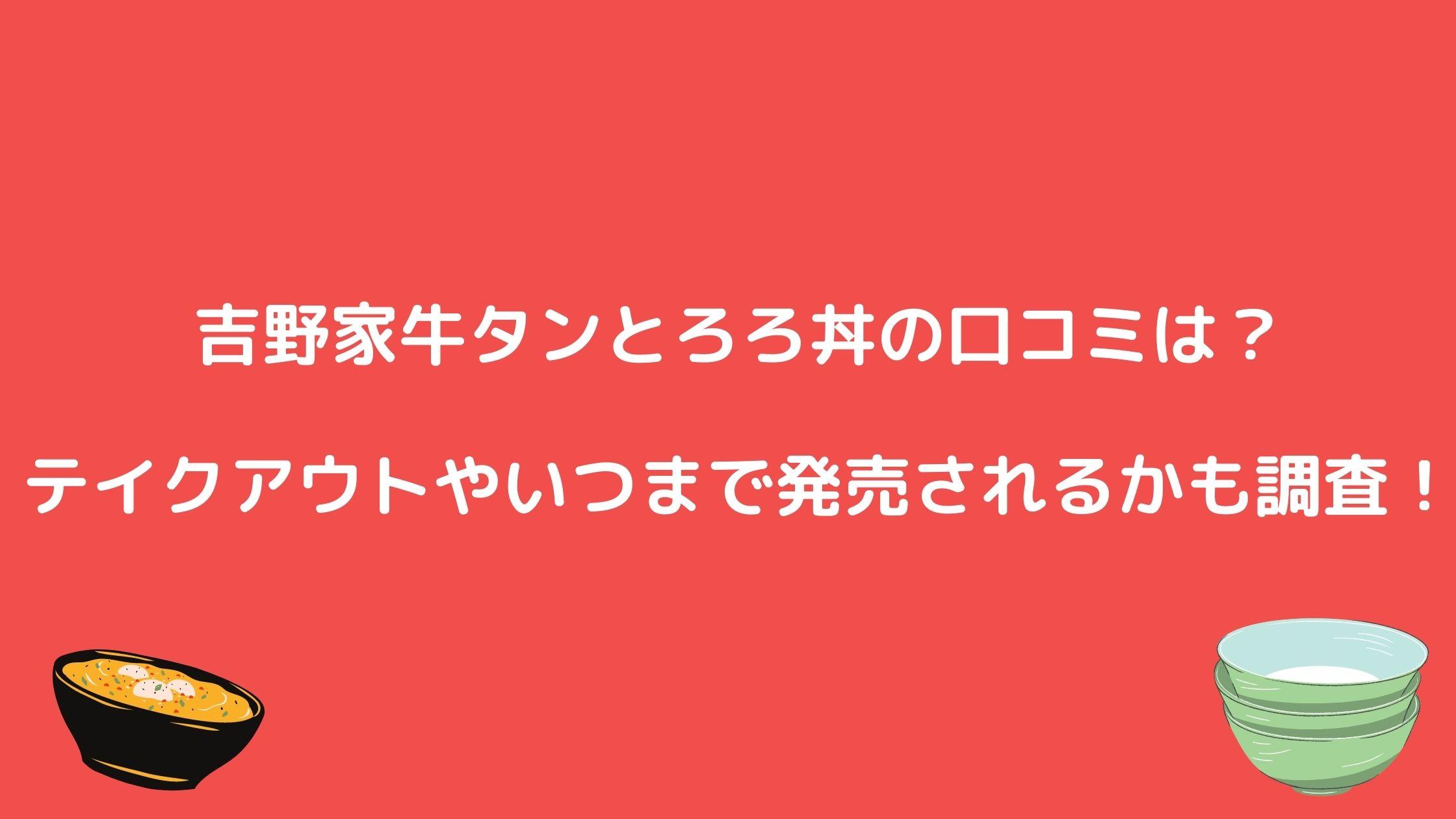 吉野家牛タンとろろ丼の口コミ!テイクアウトやいつまで発売されるか調査!