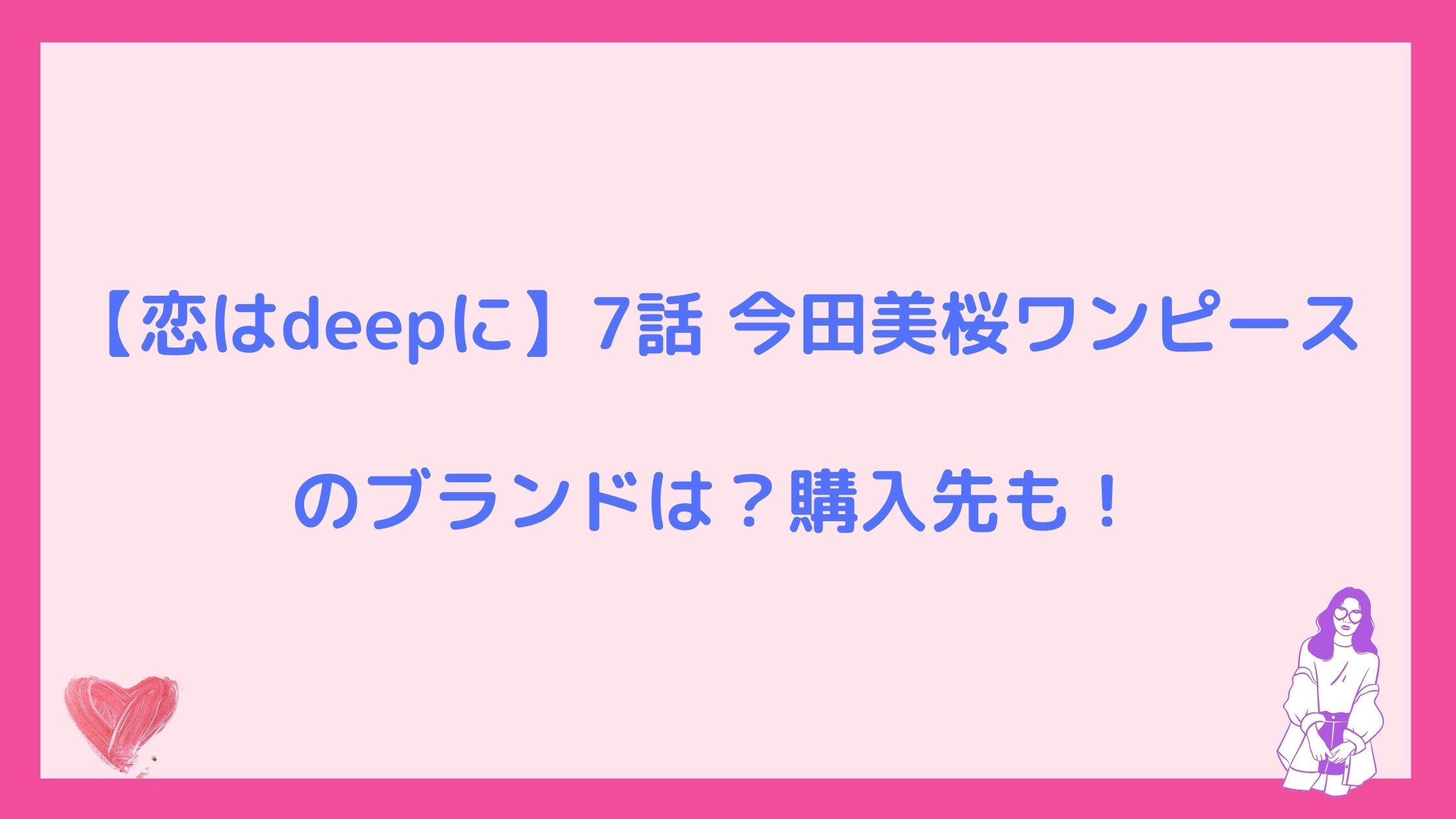 恋はdeepに7話今田美桜ワンピースのブランドは?購入先も!.jpg