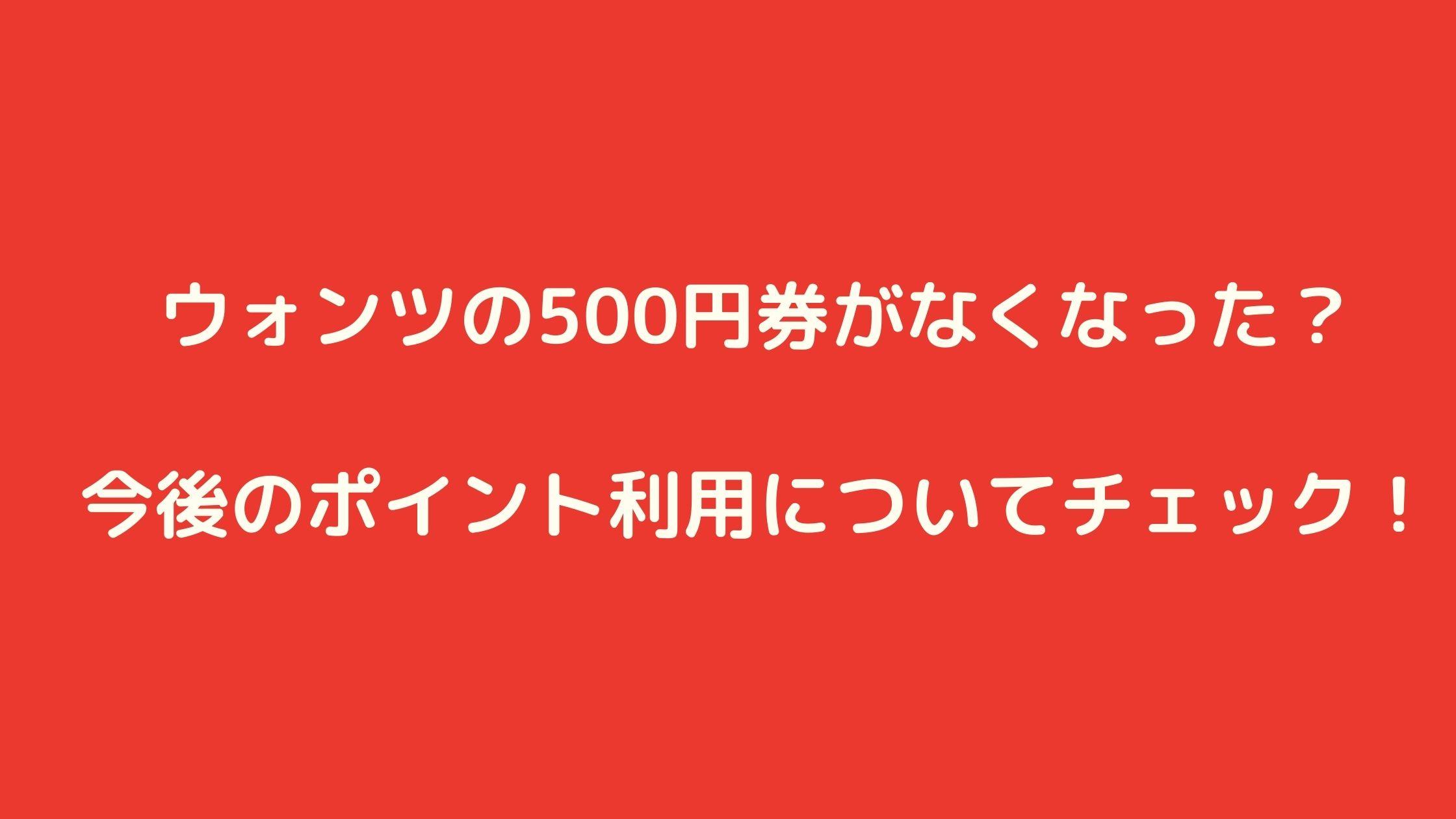 ウォンツの500円券がなくなった?今後のポイント利用についてチェック!