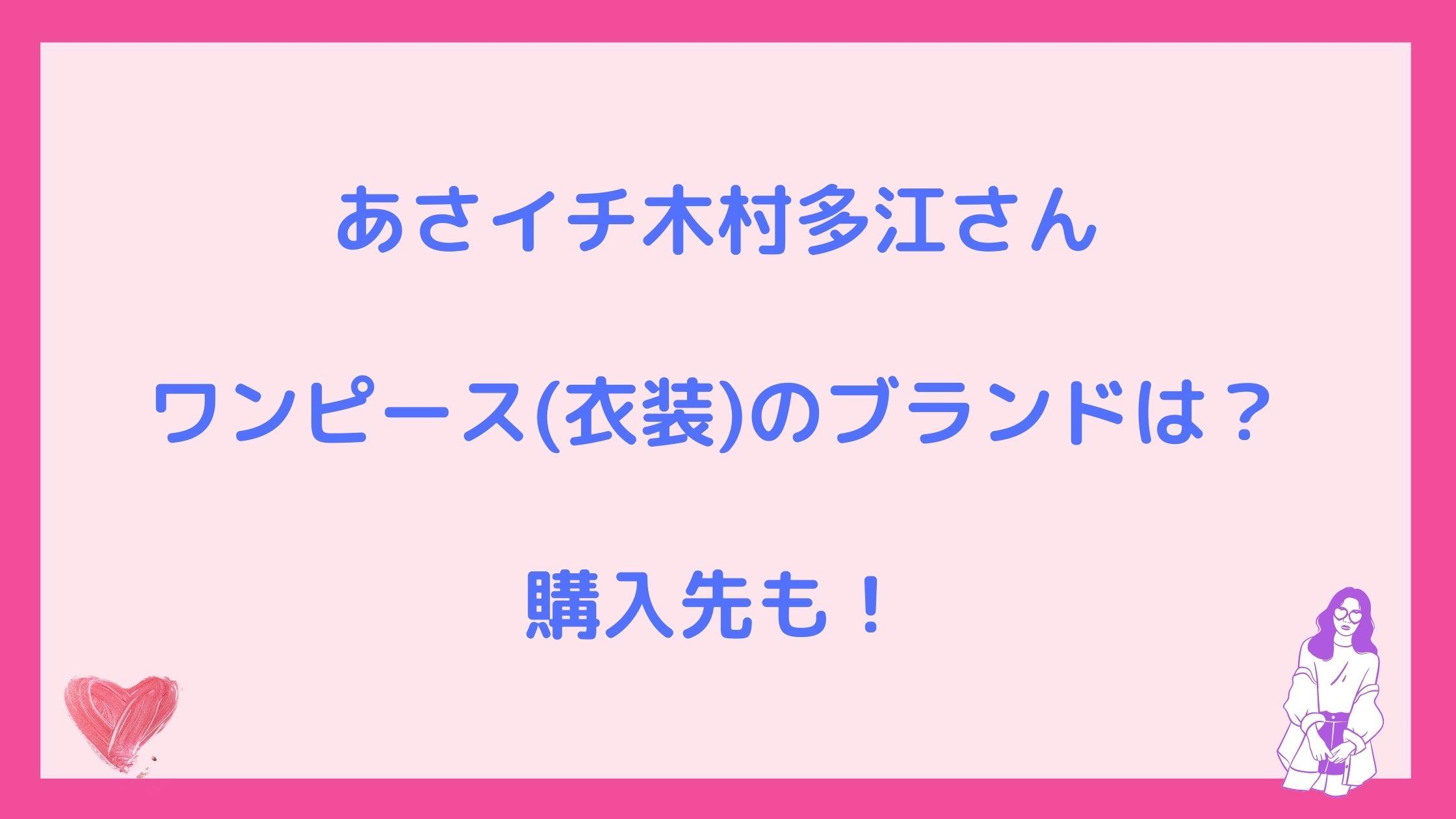 あさイチ木村多江さんワンピース(衣装)のブランドは?購入先も!