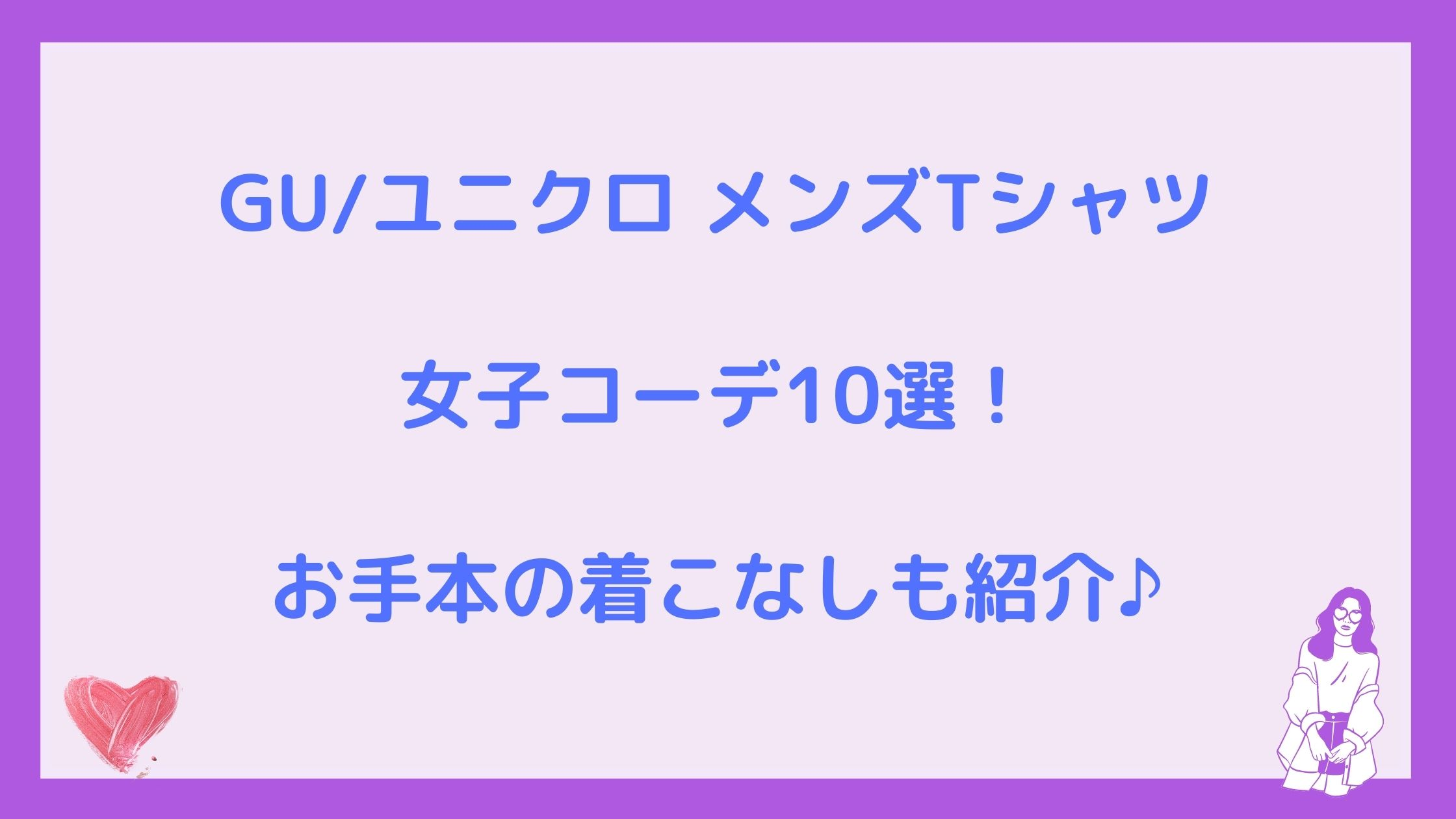 GU:ユニクロメンズtシャツ女子コーデ10選!お手本の着こなしも紹介♪