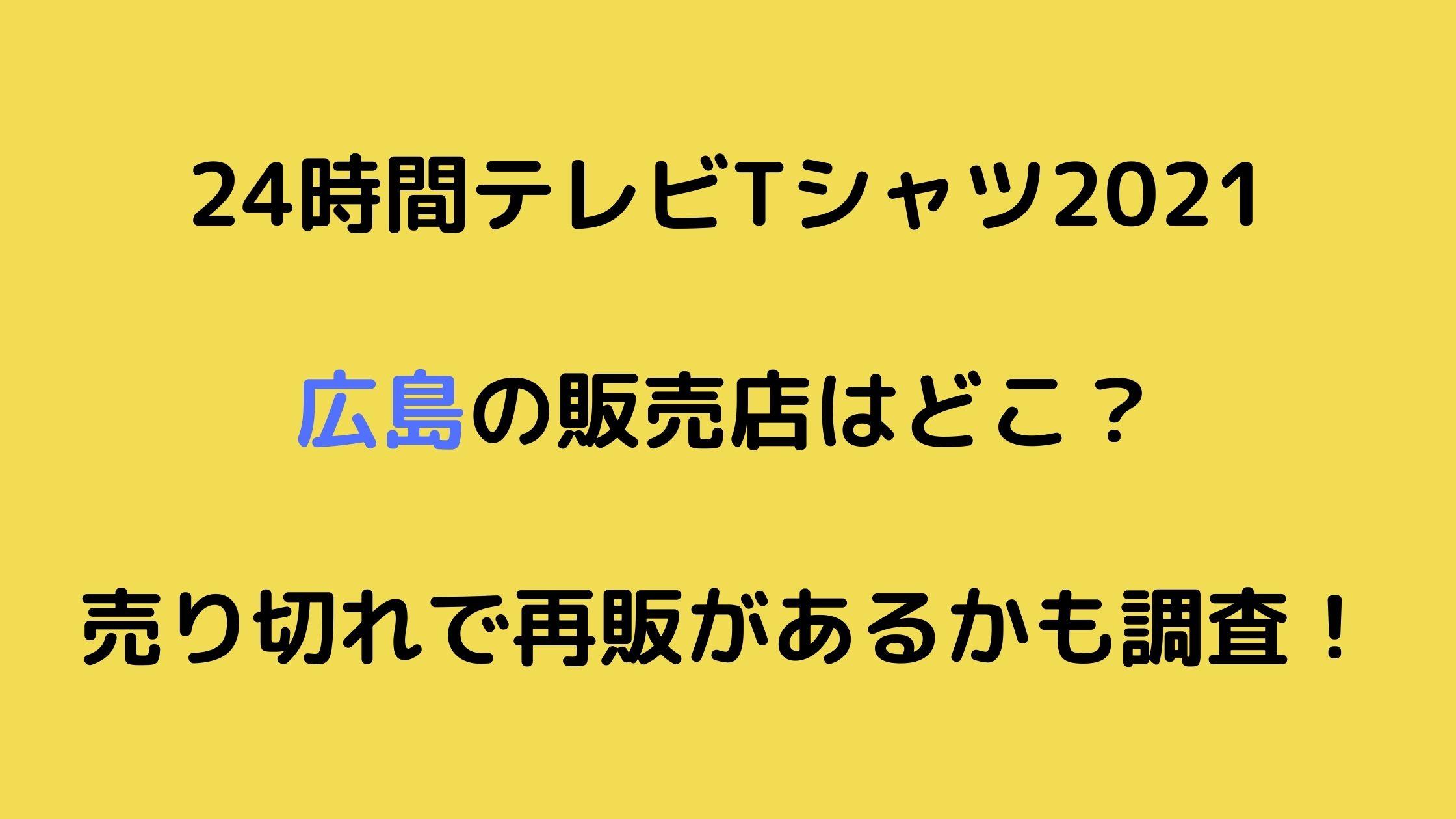 24時間テレビTシャツ2021広島の販売店はどこ?売り切れで再販はあるかも調査!