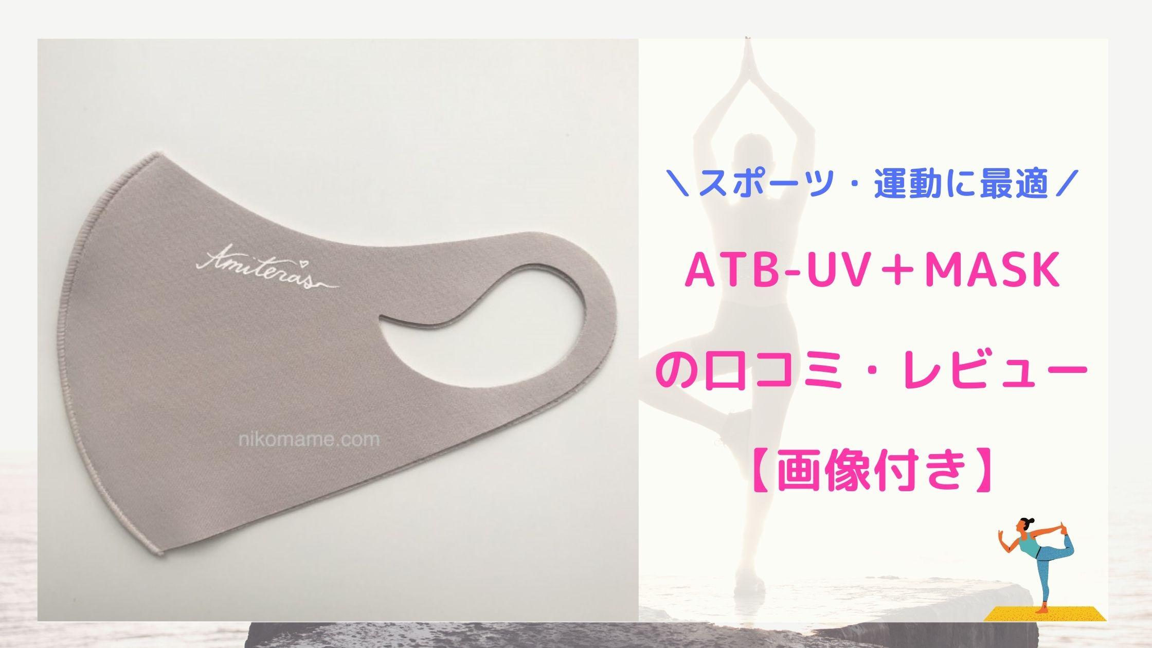ATB-UV+MASK(マスク)の口コミ!実際に使ってみた感想を画像付きで紹介♪