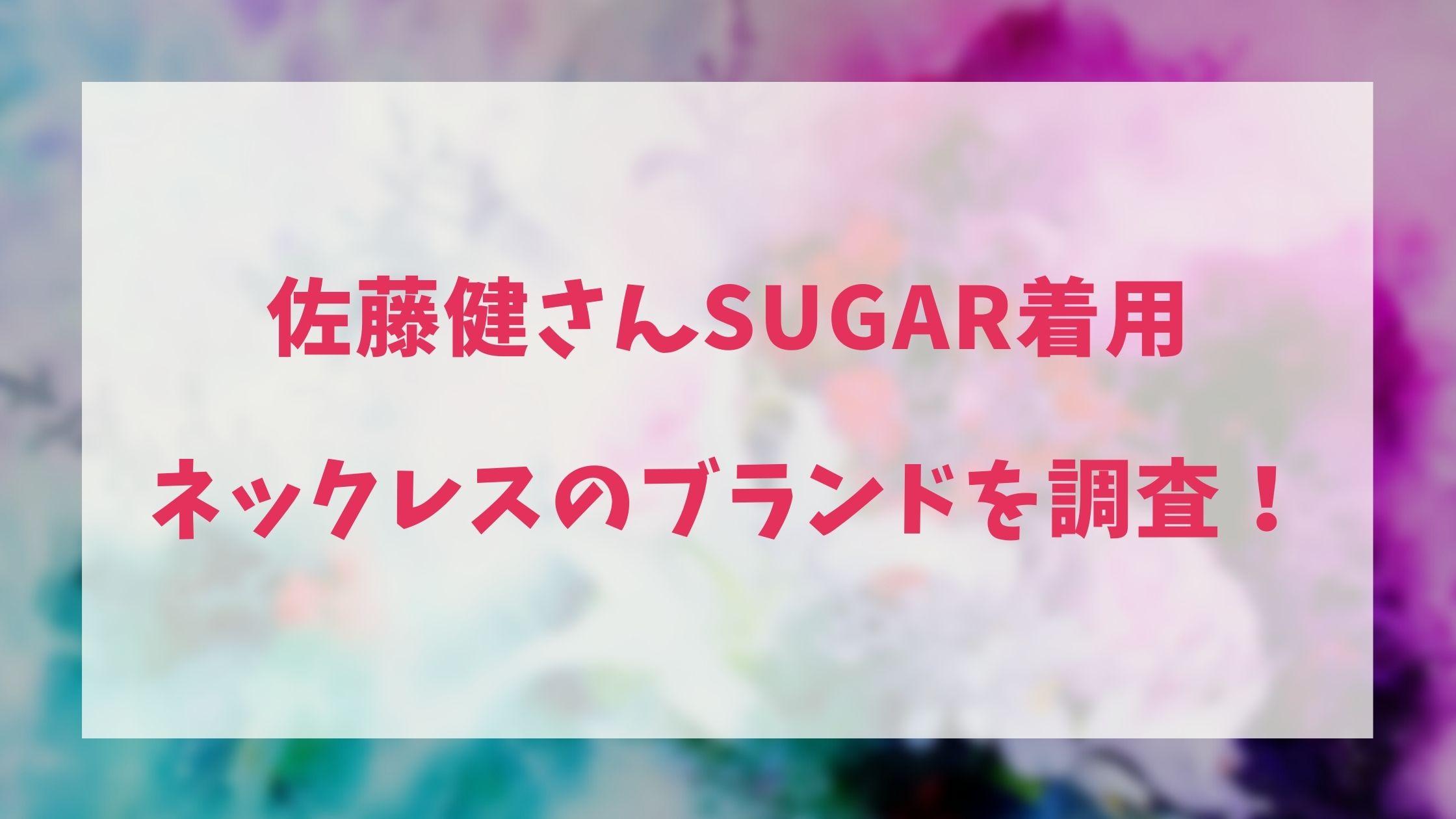佐藤健さんSUGAR着用ネックレスのブランドを調査!